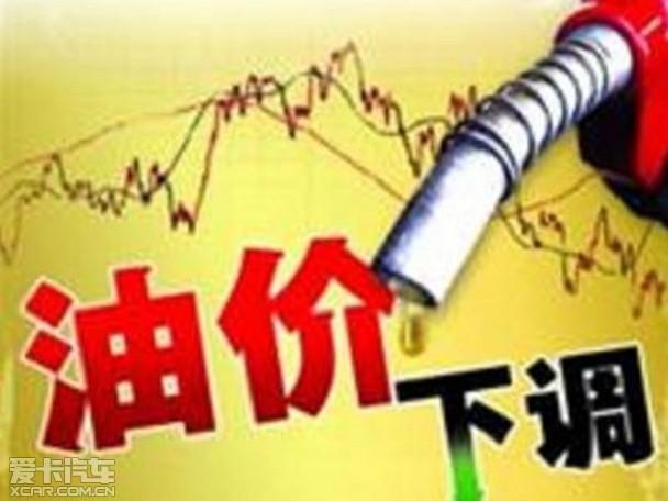 【图文】国家发改委发布 90号汽油下调0.07元/升_爱卡汽车