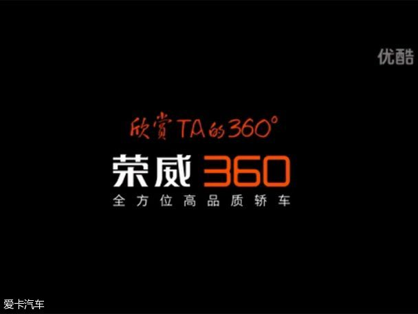 人文感动 荣威360蓝芯战略首款a级车型