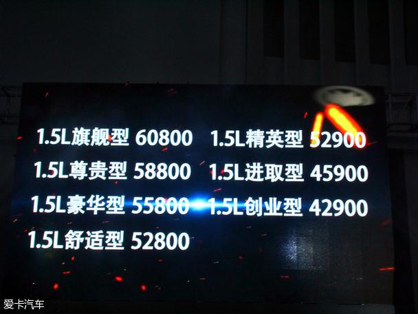 福汽启腾EX80正式上市 售4.29-6.08万元