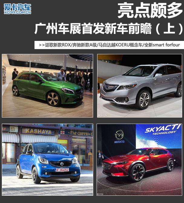 广州车展首发新车前瞻(上)