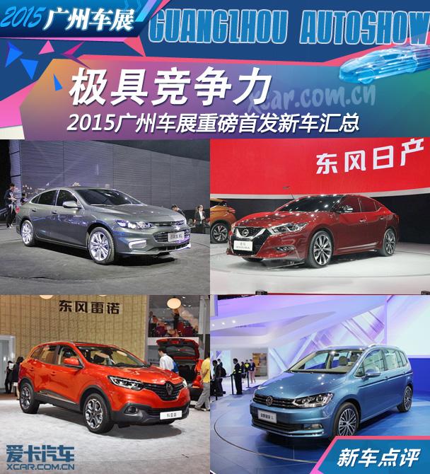 极具竞争力 2015广州车展首发新车汇总