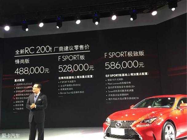 雷克萨斯RC 200t广州上市 售48.80万起