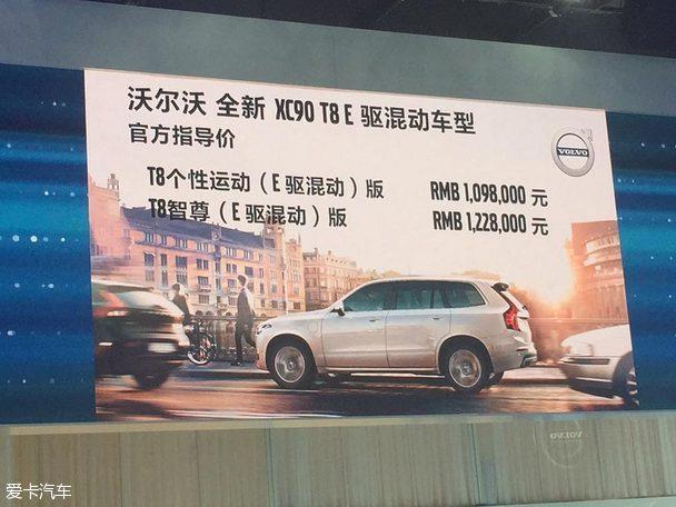 沃尔沃XC90 T8于广州车展上市