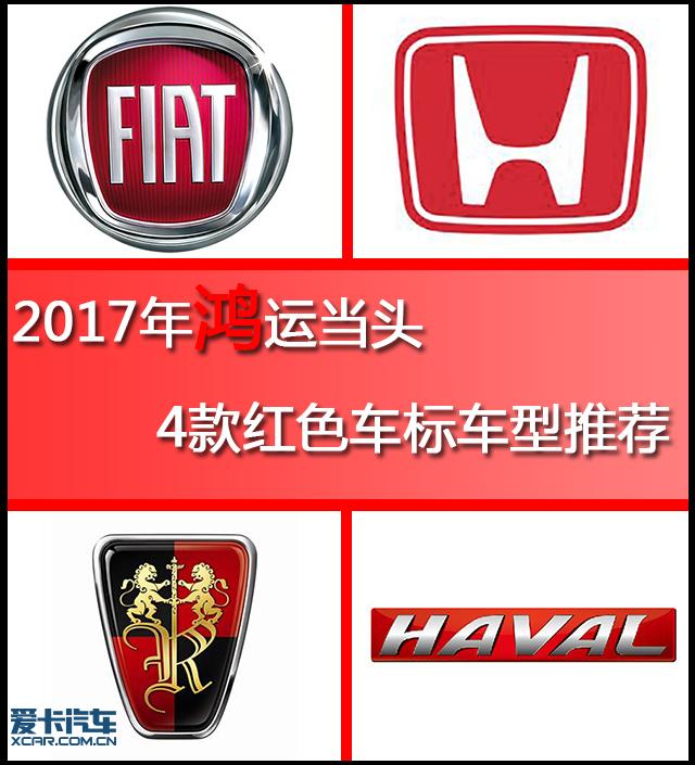 图文 2017年鸿运当头4款红色车标车型推荐