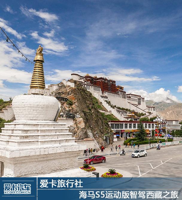 爱卡旅行社 海马S5运动版智驾西藏之旅