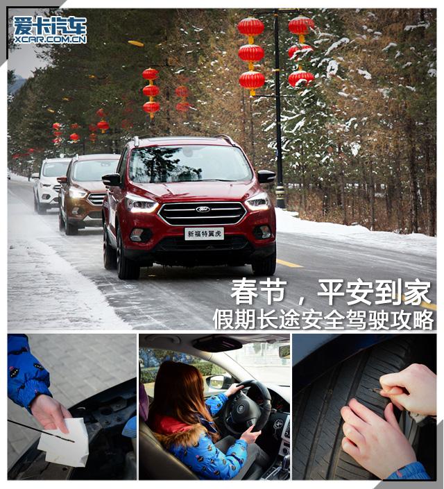 假期长途安全驾驶攻略