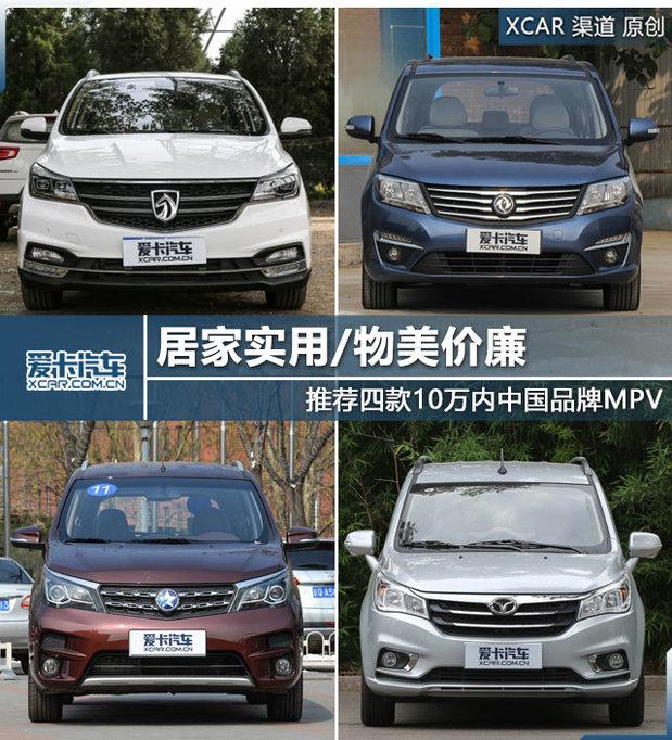 推荐四款10万内中国品牌MPV