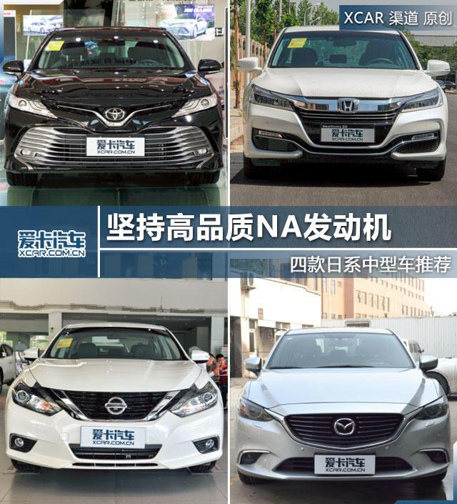 四款高品质NA发动机中型车推荐