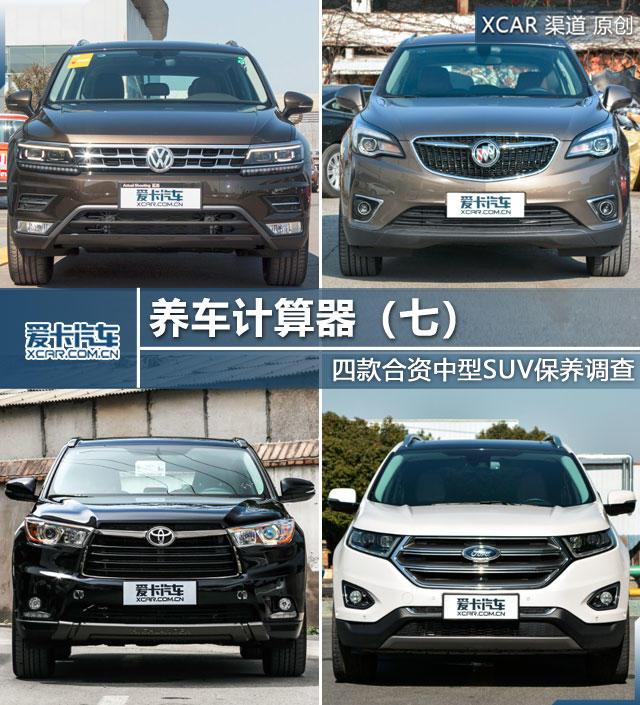四款合资中型SUV保养调查