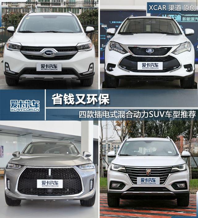 四款插电式混合动力SUV车型推荐