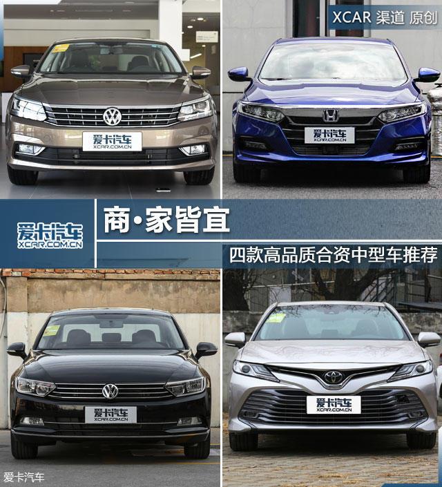 四款高品质合资中型车推荐