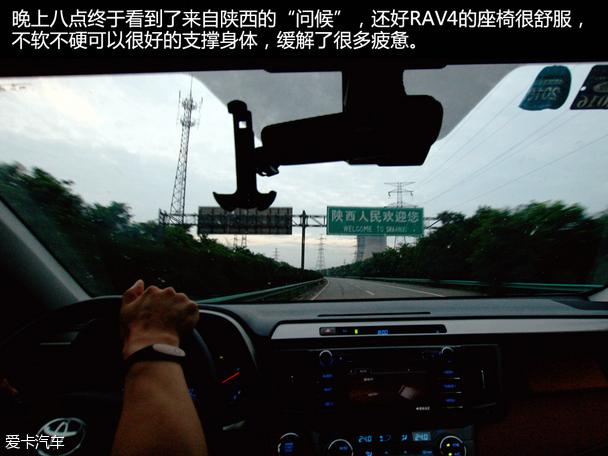 RAV4西安自驾游
