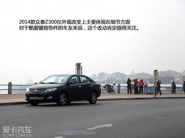 众泰汽车2014款众泰Z300