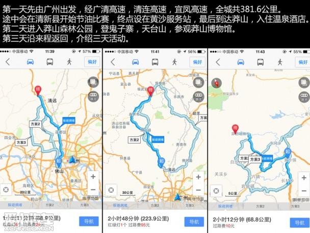 上海大众斯柯达2015款明锐