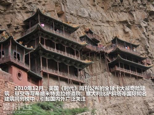 北京 山西/悬空寺始建于1500多年前的北魏王朝后期,经历过历代王朝的修缮...
