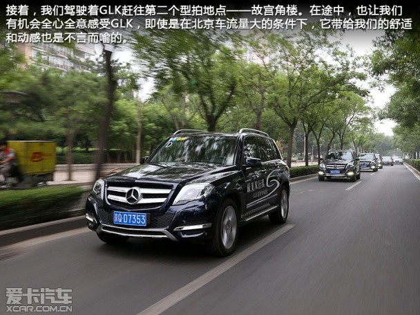 北京奔驰2013款奔驰GLK级