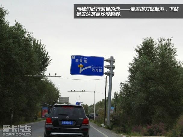 奔驰GLK新疆游记