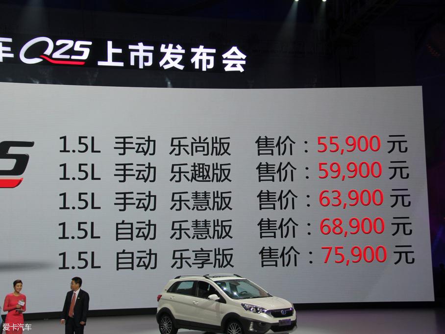 北汽昌河Q25正式上市 售5.59-7.59万元