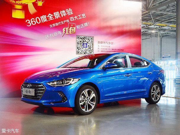 北京现代领动正式下线 将有望3月上市