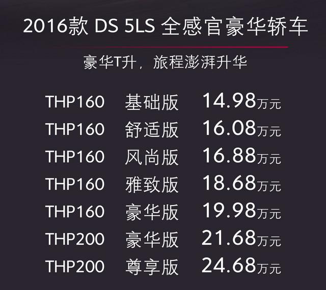 14.98-24.68万元 2016款DS 5LS正式上市兽交一家