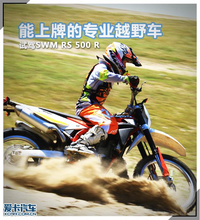SWM;RS 500 R