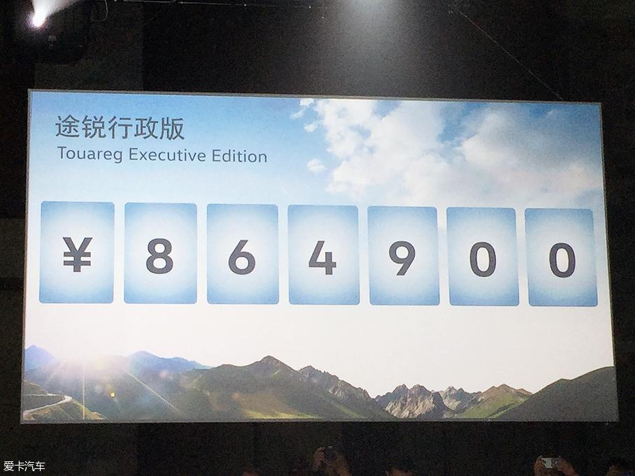 大众途锐行政版正式上市 售86.49万元