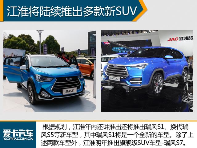 江淮SUV产品持续发力 将再推三款新车型
