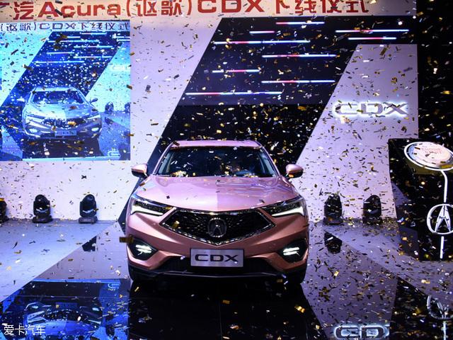 月29日上市 广汽讴歌SUV CDX正式下线