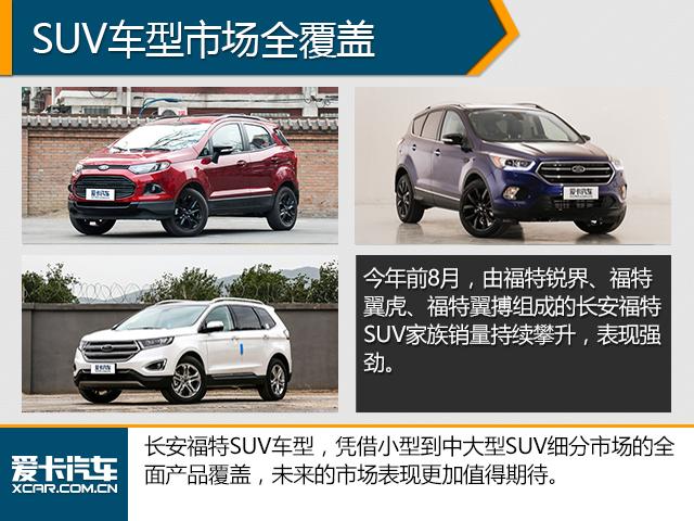 长安福特SUV车型全覆盖 8月销量增长26高清图片