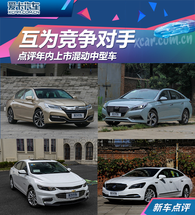互为竞争对手 点评年内上市混动中型车