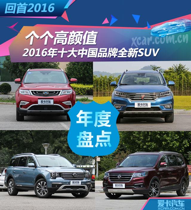 2016年十大中国品牌全新SUV