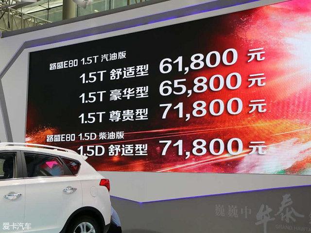 2016广州车展:路盛E80柴油版售7.18万