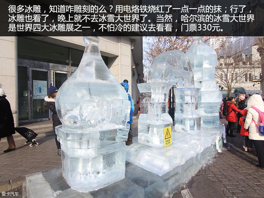 雪佛兰最美中国行 探寻北国雪中的秘境