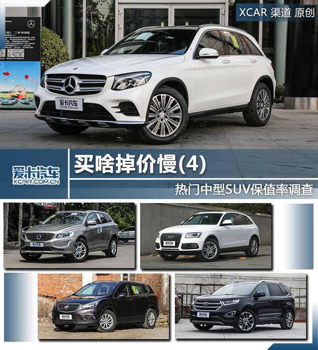 热门中型SUV保值率调查