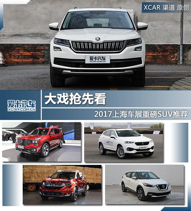 大戏抢先看 2017上海车展重磅SUV推荐
