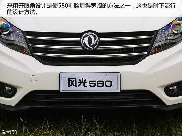 东风风光2016款风光580