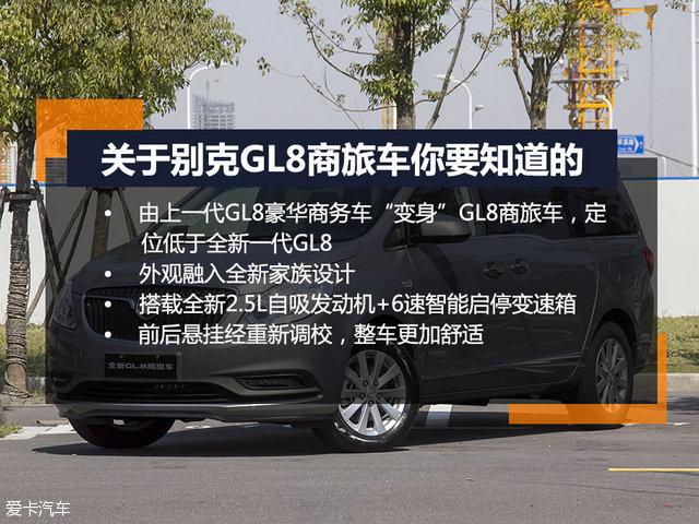 爱卡试驾别克GL8商旅车