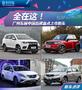 全在这!广州车展中国品牌重点上市新车