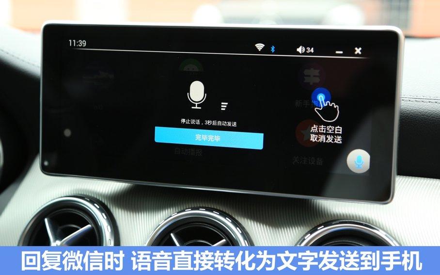 「图文」航睿奔驰密码导航开启豪车升级新时iphone47.1.2锁屏大屏图片