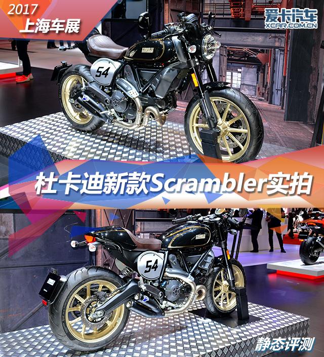 杜卡迪自游Scrambler Cafe'Racer