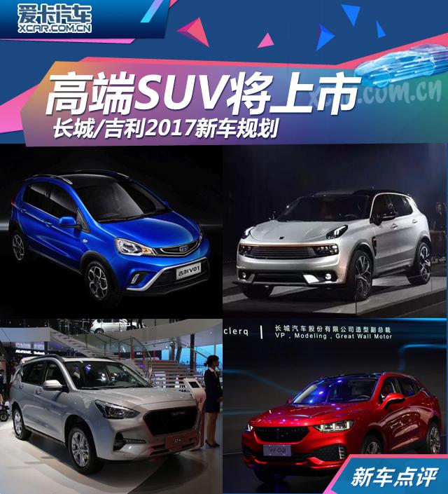 高端SUV将上市 长城/吉利2017新车规划