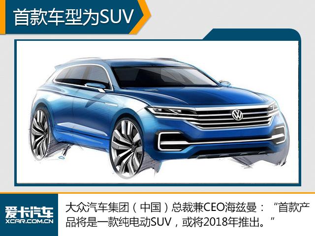 江淮大众首车敲定电动SUV 2018年上市