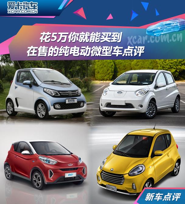 在售的纯电动微型车点评
