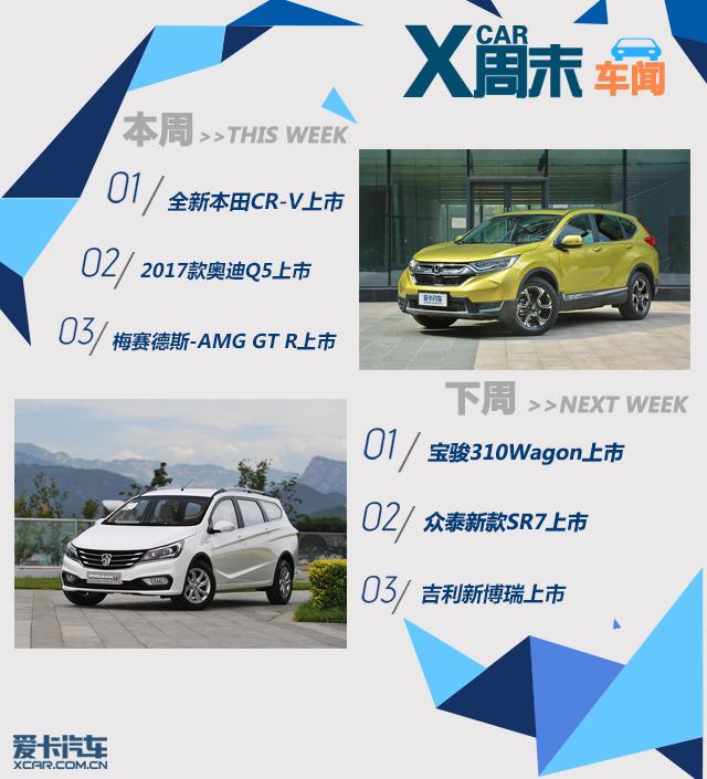 周末车闻:东本全新一带CR-V领衔上市
