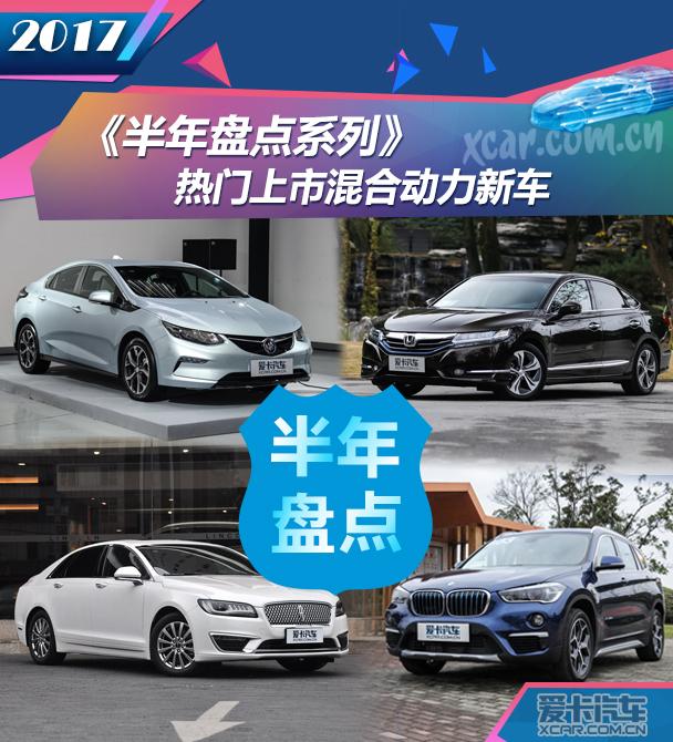 《半年盘点系列》热门上市混合动力新车