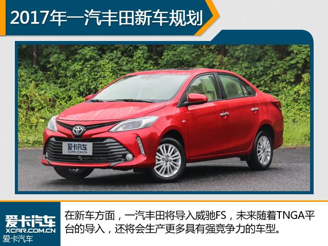 一汽丰田销量目标为67万辆 导入威驰FS