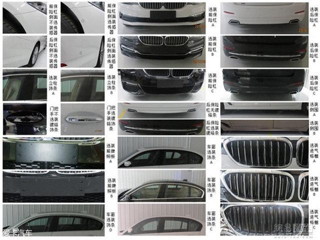 国产宝马新一代5系申报图 上海车展首发