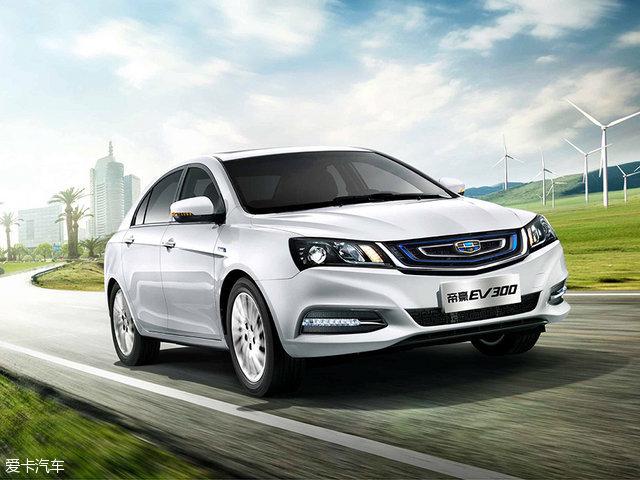 吉利帝豪EV300上市 补贴前售19.48万起