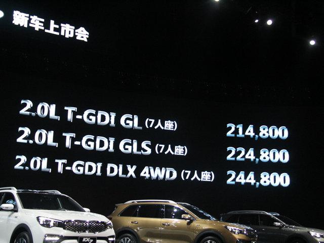 东风悦达起亚KX7 尊跑上市 售价请期待