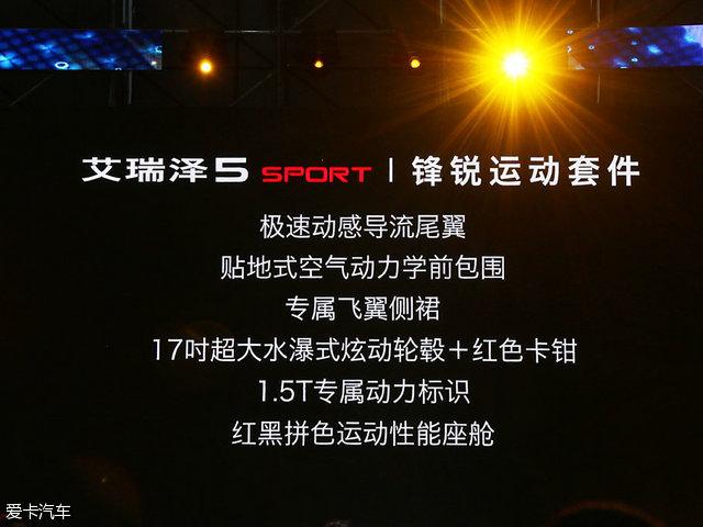 艾瑞泽5 sport